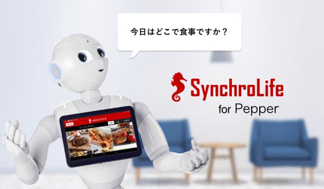 155カ国と4言語対応!Pepperコンシェルジュ「シンクロライフ for Pepper」提供へ