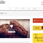 クッキーレシピ作りに人工知能活用 神戸グラノラジャーニー