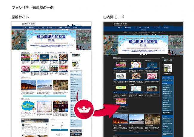 「横浜市観光情報公式サイト」に表示を最適化するサービスツールを提供開始