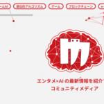 ゲームAI専門のモリカトロン、エンタメ×AIメディア「モリカトロンAIラボ」開設