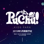 宇宙をイメージしたキッズテーマパーク「PuChu!」の公式キャラクター「ピッチュ」が初公開
