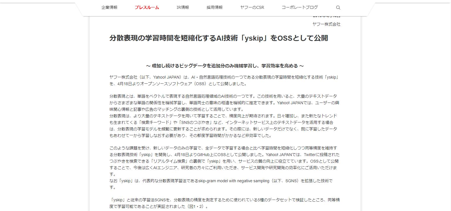 AI技術の進化へ ヤフー「yskip」OSS公開