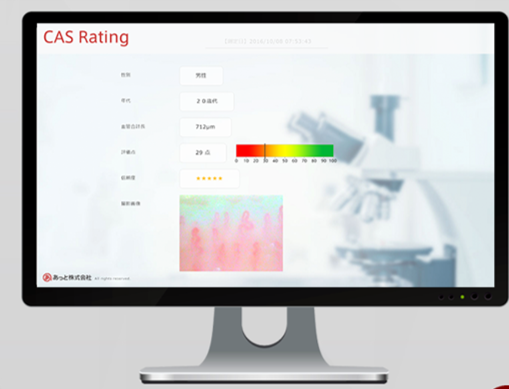 あっと株式会社の「CAS-Rating」が「第31回中小企業優秀新技術・新製品賞」で入賞