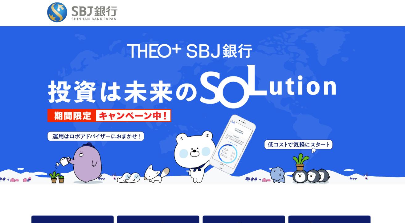 AI搭載ロボアドバイザーに、投資を一任。「THEO+ SBJ銀行」提供開始