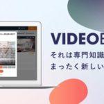 AIが自動で動画を生成してくれる「VIDEO BRAIN」、大幅アップデート実施