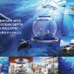 OCEAN SPIRALが「海中バルーン」の最終設計などに向け資金調達を実施