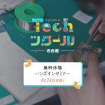 JellyWare、最新技術スクール「Techツクール」を名古屋でもスタート