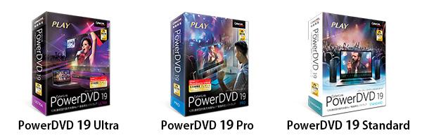 8K映像再生を新たにサポート。トップ動画再生ソフト「PowerDVD 19」発売