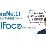 「bellFace」、「ITreview Grid AWARD 2019 Spring」でカテゴリ1位に