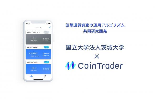 株式会社onetap、茨城大学と仮想通貨の自動売買アルゴリズムを共同で研究・開発へ