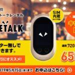格安海外Wi-Fi「スクランブル X」が「ポケトークW」の単体レンタルを開始