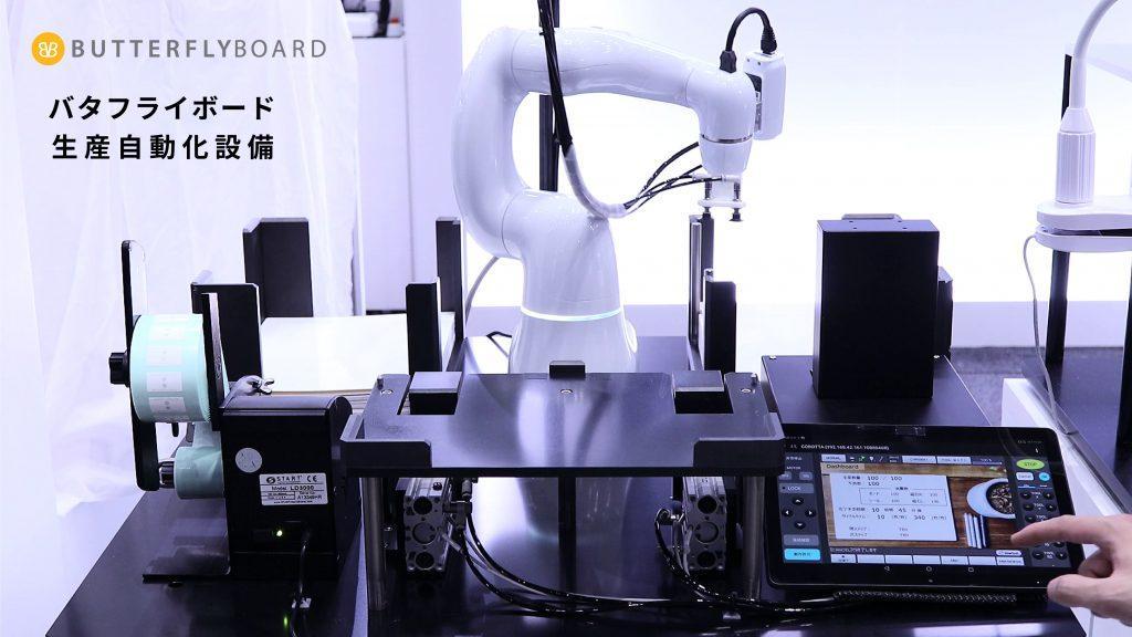 ロボット「COBOTTA」で量産された「バタフライボード2」、数量限定販売を開始