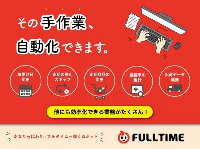 自動化相談会も実施。EC・通販特化型RPA「FULLTIME」、「Japan IT Week」に出展