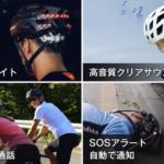 ハンズフリーで音楽視聴やスピーカー通話もできる革新的自転車用ヘルメットを発売