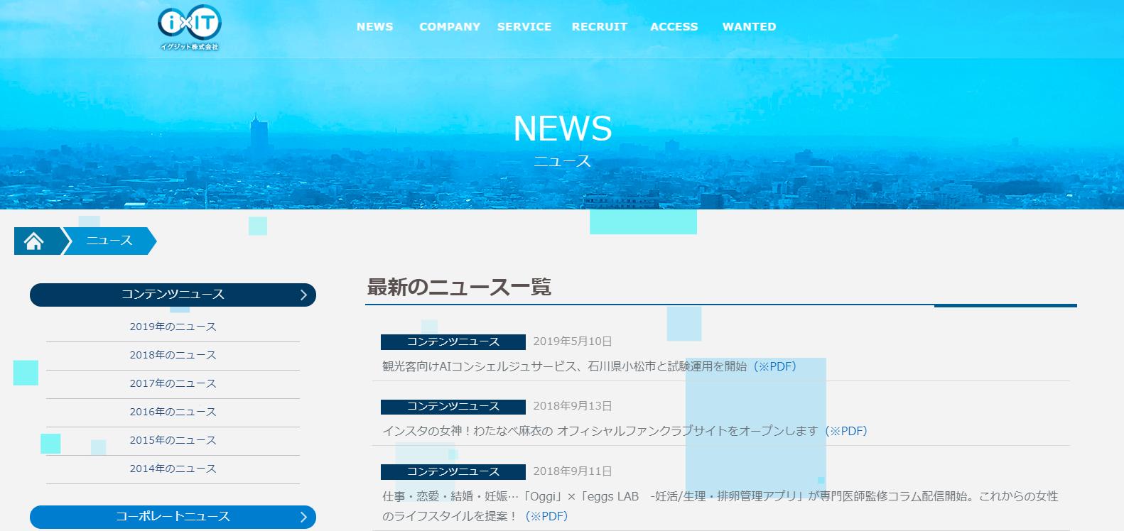 iXIT 小松空港に人口知能コンショルジュ試験運用開始