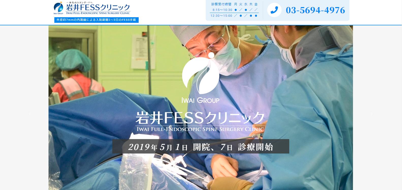 体の負担を軽減「FESS」術式クリニックオープン