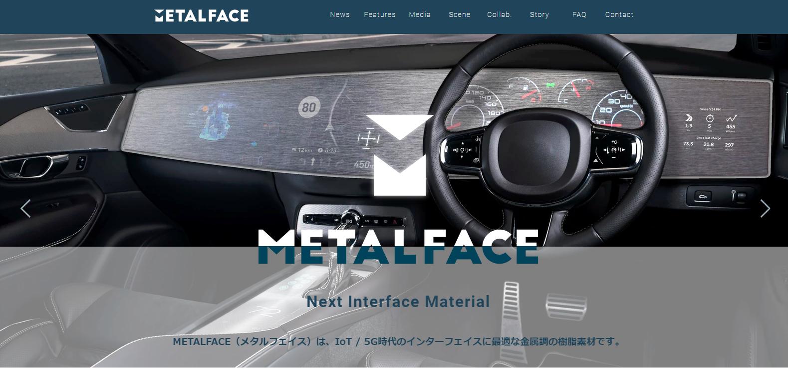 技光堂 世界初の金属印刷技術 メタルフェイスを発表