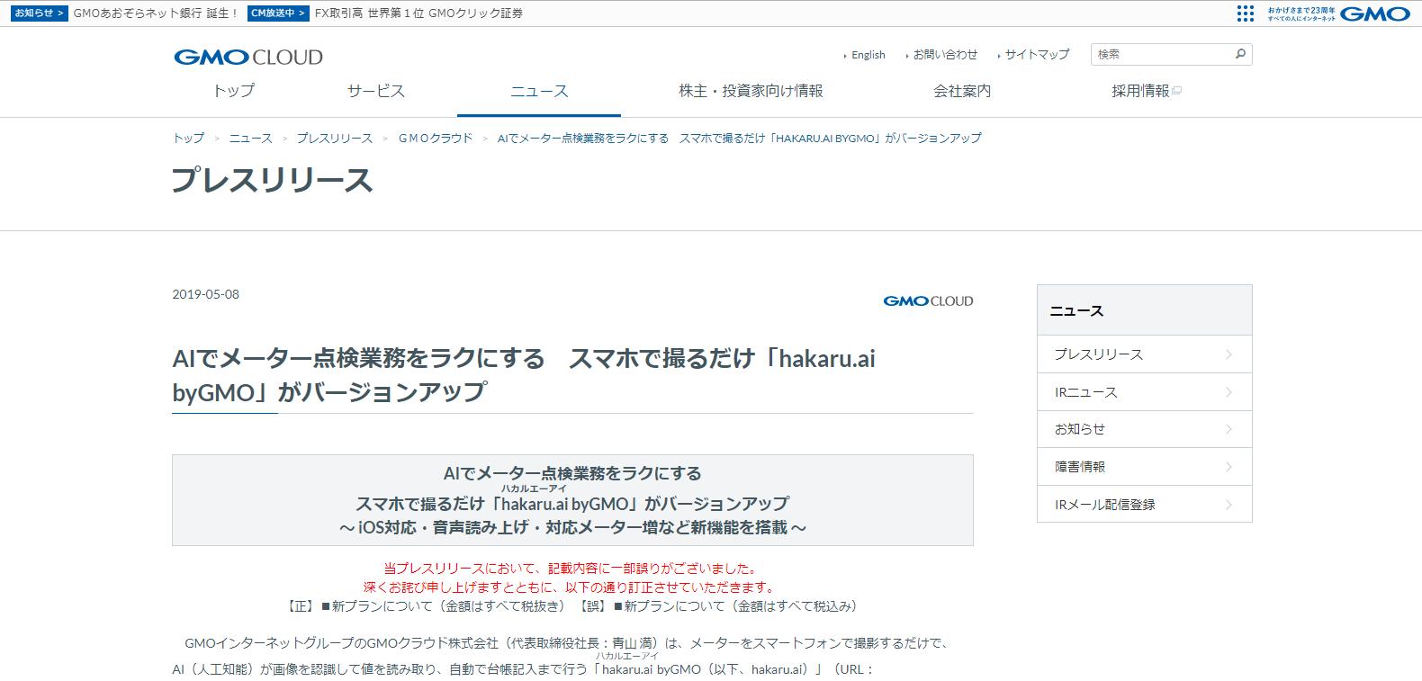 GMOクラウド メーター計測のhakaru.aiに新機能追加