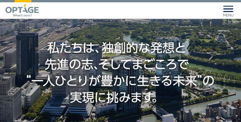 オプテージと茨木市、「庁内職員向けAIチャットボット」の実証実験