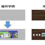 大日本印刷、先進的なシームレスデザインを実現できる次世代加飾パネルを開発