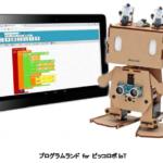 Wi-Fi 対応の二足歩行ロボットが、Web ブラウザからプログラミング可能に