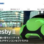 豊田合成、山形県のスタートアップ「IMUZAK社」に出資