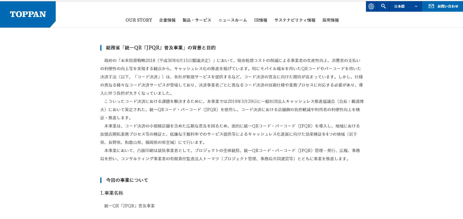 凸版印刷 統一QR「JPQR」普及事業を請負