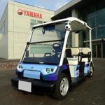ヤマハ発動機、磐田市で低速自動運転車両の実証実験を開始