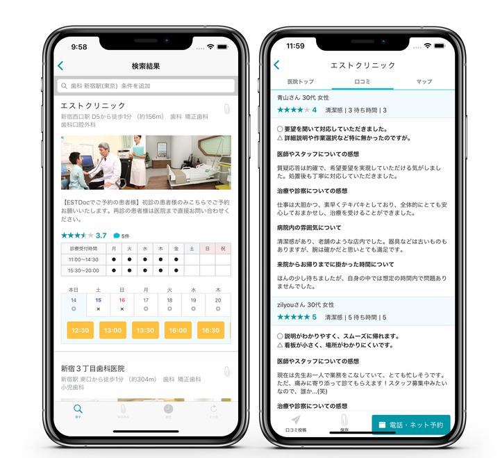病院検索できるiPhone向けアプリ