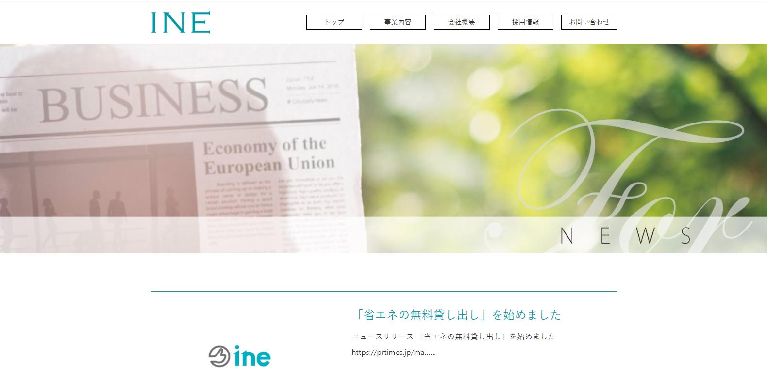 省エネ0円で貸し出します 法人電力.com