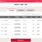 SMBC日興証券 AIによる株価見守りサービス開始