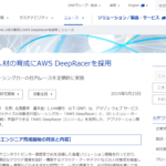 大日本印刷 AI人材育成にAWS DeepRacerを採用すると発表