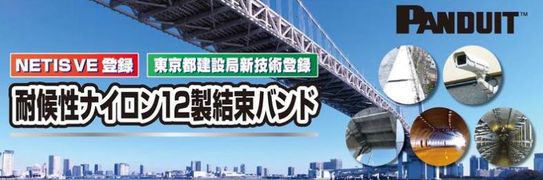耐候性結束バンド 東京都建設局の新技術情報データベースに登録される