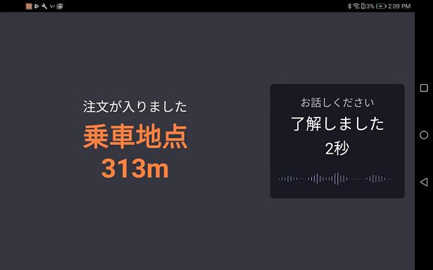 タクシー乗務員向けアプリに音声操作機能「ハンズフリー」を搭載