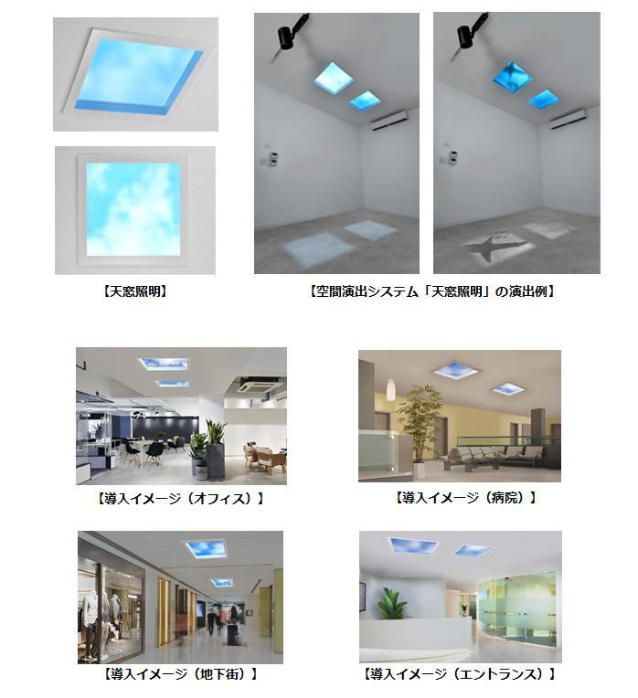 パナソニックなど、天窓を人工的に再現する空間演出システム「天窓照明」を開発