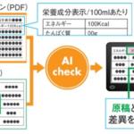 大日本印刷、AIを活用して印刷物の校正・校閲作業を省力化