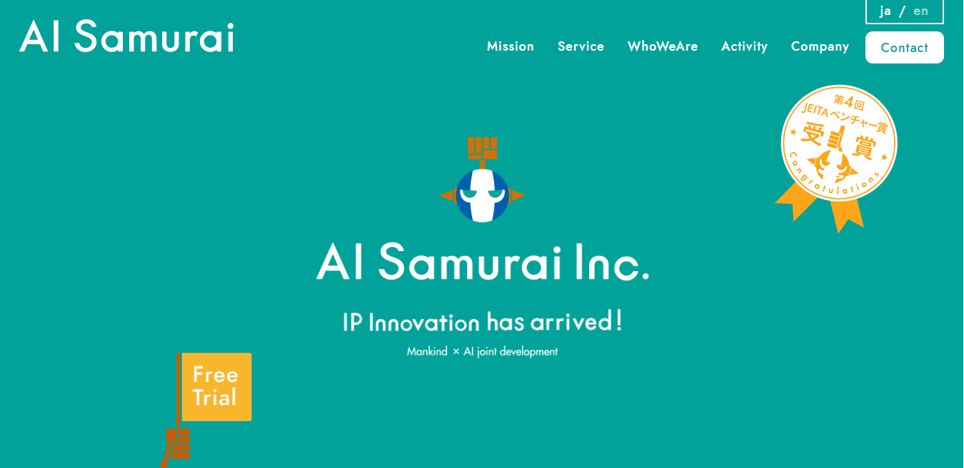AIで特許調査を効率化 「AI Samurai」8月に発売