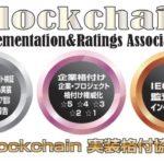 日本初ブロックチェーン実装格付協会設立