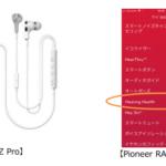 オンキヨー&パイオニア 耳の聴感度に合わせて音を補正する技術を発表