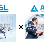 ACSLとA.L.I.産業用ドローンパイロット育成で連携