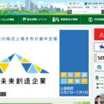 仙台市 中小企業に補助金 ITと先端ロボティクス