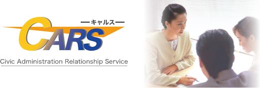 長崎市、CARS滞納管理システムを導入