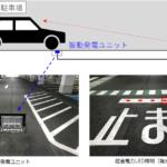 竹中工務店など3社、車両走行を利用した高出力振動発電ユニットを開発