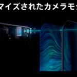 OPPO 革新的なアンダースクリーンカメラ技術 発表