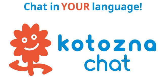 Kotozna(ことつな)がJ-Startup企業に
