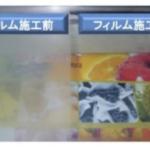 日本エコ断熱フィルム、冷蔵ショーケースにも使用できる「結露防止フィルム」を開発