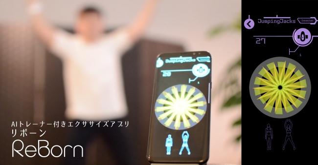 最新の筋変位センサで計測 エクササイズアプリReborn