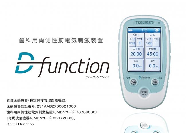伊藤超短波 顎関節の痛み低減「イトー D function」発売