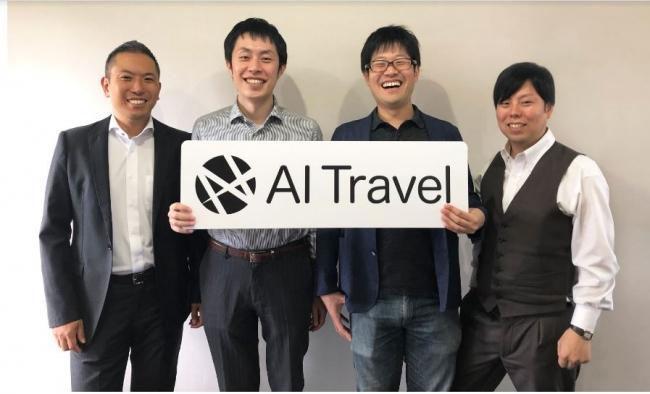 AIトラベル AGキャピタル他から総額2億円の資金調達実施