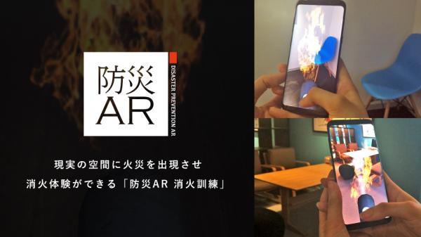 「防災AR消火訓練」で消火体験 9月に販売開始